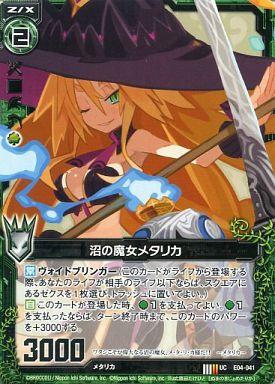 【中古】ゼクス/UC/ゼクス/緑/EXパック『日本一ソフトウェア2』 E04-041 [UC] : 沼の魔女メタリカ