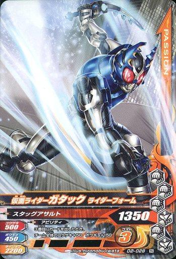 【中古】ガンバライジング/ノーマル/パッション/ナイスドライブ 第2弾 D2-028 [N] : 仮面ライダーガタック ライダーフォーム