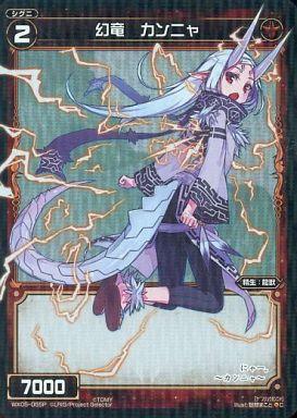 【中古】ウィクロス/C/赤/シグニ/[WX-05]ブースターパック ビギニングセレクター WX05-055P [C] : 幻竜 カンニャ