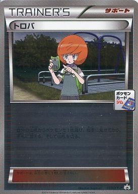 【中古】ポケモンカードゲーム/P/ポケモンカードゲーム プロモーションカードパック 089/XY-P [P] : (キラ)トロバ