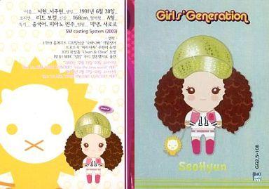 【中古】コレクションカード(女性)/少女時代スターコレクションSeason2.5 GG2.5 108 : 少女時代/Seohyun(ソヒョン)/レインボーホイルレアカード(ホイル仕様)/少女時代スターコレクションSeason2.5