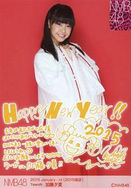 【中古】生写真(AKB48・SKE48)/アイドル/NMB48 加藤夕夏/2015 Januuary-rd[2015福袋]