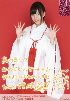 【中古】生写真(AKB48・SKE48)/アイドル/NMB48 古賀成美/2015 Januuary-rd[2015福袋]