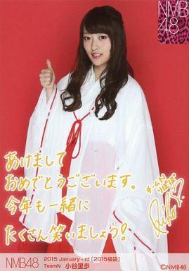 【中古】生写真(AKB48・SKE48)/アイドル/NMB48 小谷里歩/2015 Januuary-rd[2015福袋]