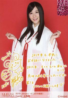 【中古】生写真(AKB48・SKE48)/アイドル/NMB48 上西恵/2015 Januuary-rd[2015福袋]