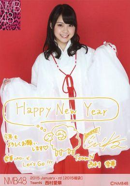 【中古】生写真(AKB48・SKE48)/アイドル/NMB48 西村愛華/2015 Januuary-rd[2015福袋]