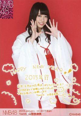 【中古】生写真(AKB48・SKE48)/アイドル/NMB48 山岸奈津美/2015 Januuary-rd[2015福袋]