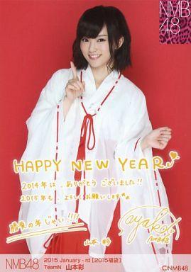 【中古】生写真(AKB48・SKE48)/アイドル/NMB48 山本彩/2015 Januuary-rd[2015福袋]