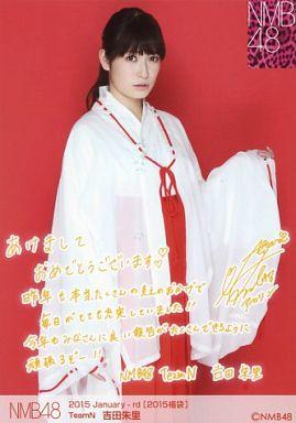 【中古】生写真(AKB48・SKE48)/アイドル/NMB48 吉田朱里/2015 Januuary-rd[2015福袋]