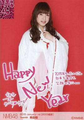 【中古】生写真(AKB48・SKE48)/アイドル/NMB48 東由樹/2015 Januuary-rd[2015福袋]