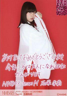 【中古】生写真(AKB48・SKE48)/アイドル/NMB48 石塚朱莉/2015 Januuary-rd[2015福袋]