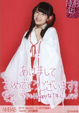 【中古】生写真(AKB48・SKE48)/アイドル/NMB48 久代梨奈/2015 Januuary-rd[2015福袋]