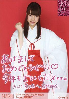 【中古】生写真(AKB48・SKE48)/アイドル/NMB48 高野祐衣/2015 Januuary-rd[2015福袋]