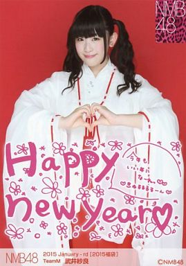 【中古】生写真(AKB48・SKE48)/アイドル/NMB48 武井紗良/2015 Januuary-rd[2015福袋]