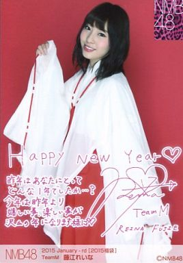 【中古】生写真(AKB48・SKE48)/アイドル/NMB48 藤江れいな/2015 Januuary-rd[2015福袋]