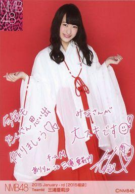 【中古】生写真(AKB48・SKE48)/アイドル/NMB48 三浦亜莉沙/2015 Januuary-rd[2015福袋]