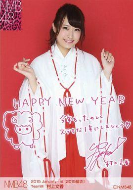 【中古】生写真(AKB48・SKE48)/アイドル/NMB48 村上文香/2015 Januuary-rd[2015福袋]