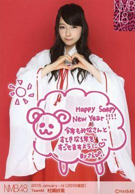 【中古】生写真(AKB48・SKE48)/アイドル/NMB48 村瀬紗英/2015 Januuary-rd[2015福袋]
