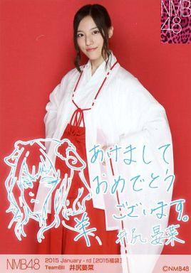 【中古】生写真(AKB48・SKE48)/アイドル/NMB48 井尻晏菜/2015 Januuary-rd[2015福袋]