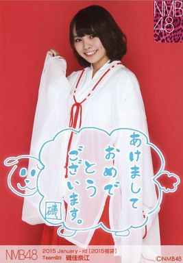 【中古】生写真(AKB48・SKE48)/アイドル/NMB48 磯佳奈江/2015 Januuary-rd[2015福袋]