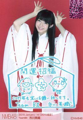 【中古】生写真(AKB48・SKE48)/アイドル/NMB48 市川美織/2015 Januuary-rd[2015福袋]