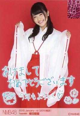 【中古】生写真(AKB48・SKE48)/アイドル/NMB48 植田碧麗/2015 Januuary-rd[2015福袋]