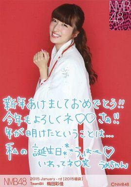 【中古】生写真(AKB48・SKE48)/アイドル/NMB48 梅田彩佳/2015 Januuary-rd[2015福袋]