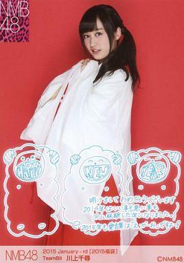 【中古】生写真(AKB48・SKE48)/アイドル/NMB48 川上千尋/2015 Januuary-rd[2015福袋]
