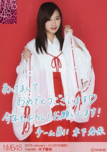 【中古】生写真(AKB48・SKE48)/アイドル/NMB48 木下春奈/2015 Januuary-rd[2015福袋]