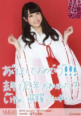 【中古】生写真(AKB48・SKE48)/アイドル/NMB48 日下このみ/2015 Januuary-rd[2015福袋]
