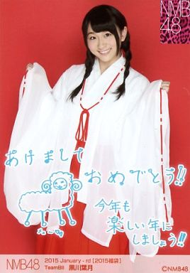 【中古】生写真(AKB48・SKE48)/アイドル/NMB48 黒川葉月/2015 Januuary-rd[2015福袋]