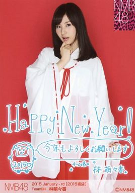 【中古】生写真(AKB48・SKE48)/アイドル/NMB48 林萌々香/2015 Januuary-rd[2015福袋]