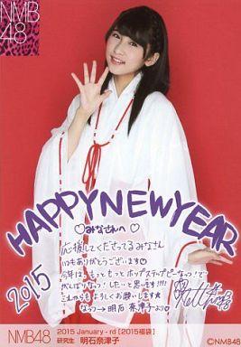 【中古】生写真(AKB48・SKE48)/アイドル/NMB48 明石奈津子/2015 Januuary-rd[2015福袋]