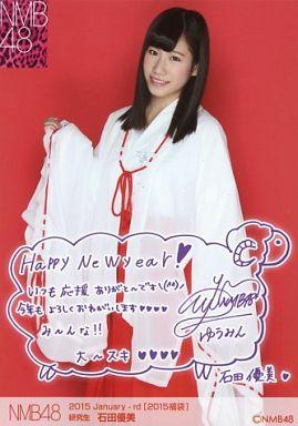【中古】生写真(AKB48・SKE48)/アイドル/NMB48 石田優美/2015 Januuary-rd[2015福袋]