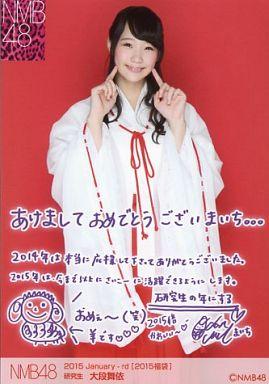 【中古】生写真(AKB48・SKE48)/アイドル/NMB48 大段舞依/2015 Januuary-rd[2015福袋]
