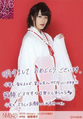 【中古】生写真(AKB48・SKE48)/アイドル/NMB48 城恵理子/2015 Januuary-rd[2015福袋]