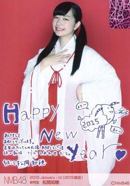 【中古】生写真(AKB48・SKE48)/アイドル/NMB48 松岡知穂/2015 Januuary-rd[2015福袋]