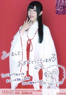 【中古】生写真(AKB48・SKE48)/アイドル/NMB48 松村芽久未/2015 Januuary-rd[2015福袋]