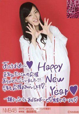 【中古】生写真(AKB48・SKE48)/アイドル/NMB48 森田彩花/2015 Januuary-rd[2015福袋]