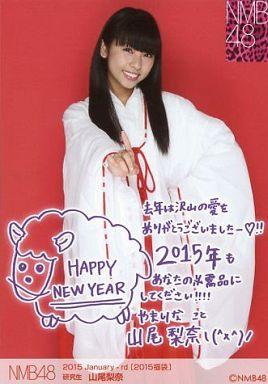 【中古】生写真(AKB48・SKE48)/アイドル/NMB48 山尾梨奈/2015 Januuary-rd[2015福袋]