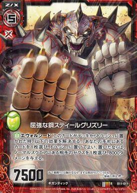 【中古】ゼクス/R/ゼクス/赤/第11弾『神子達の戦場』 B11-011 [R] : 屈強な鋼スティールグリズリー