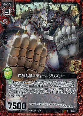 【中古】ゼクス/R/ゼクス/赤/第11弾『神子達の戦場』 B11-011 [R] : 屈強な鋼スティールグリズリー(ホログラムレア)