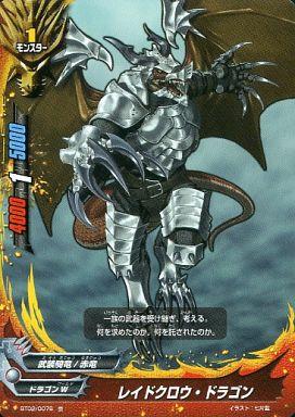 BT02/0076 [並] : レイドクロウ・ドラゴン