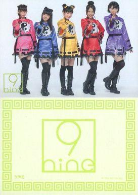 RF,393k : 9nine/集合(5人)/衣装ver./CD「イーアル!キョンシー feat.好好!キョンシーガール/Brave」特典トレカ