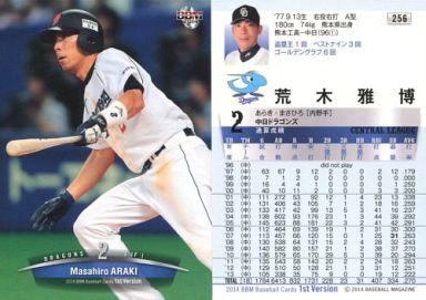 【中古】BBM/レギュラー/中日ドラゴンズ/BBM2014 ベースボールカード 1stバージョン 256 [レギュラー] : 荒木雅博