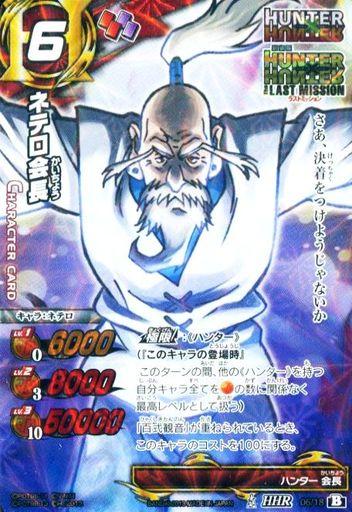"Miracle Battle Carddass HHEX02 Hunter×Hunter Netero /""HHR/"""