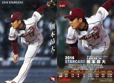 【中古】スポーツ/スターカード/2014プロ野球チップス第1弾 S-01 [スターカード] : 則本昂大