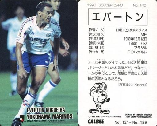 【中古】スポーツ/Jリーグ選手カード/Jリーグチップス1992?1993/横浜マリノス 140 [Jリーグ選手カード] : エバートン