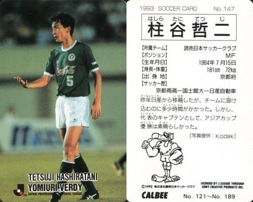 【中古】スポーツ/Jリーグ選手カード/Jリーグチップス1992?1993/ヴェルディ川崎 147 [Jリーグ選手カード] : 柱谷哲二