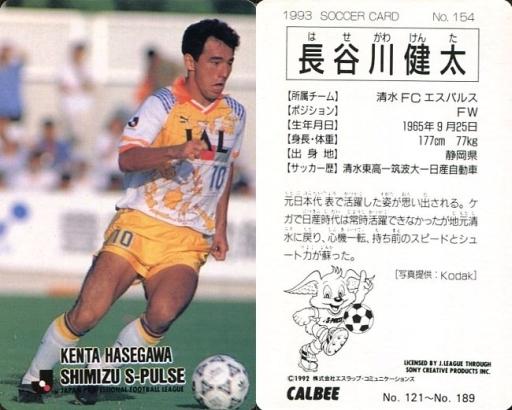 【中古】スポーツ/Jリーグ選手カード/Jリーグチップス1992?1993/アビスパ福岡 154 [Jリーグ選手カード] : 長谷川健太